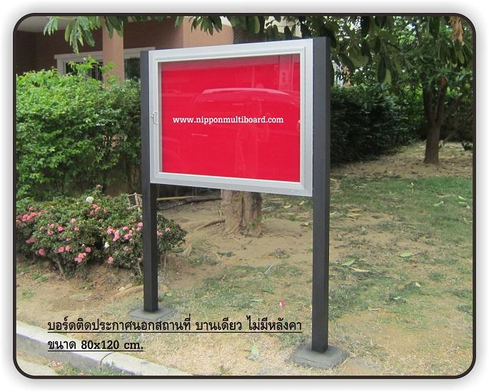 glassboard-single-door-red-80120