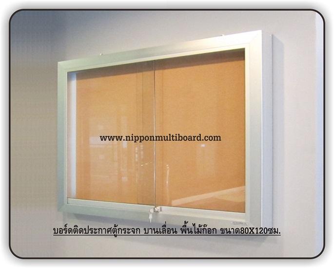 glassboards-slinding-cork-80120