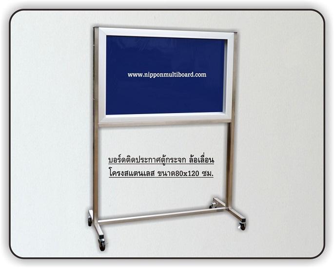 standing-velvet-glassboard-80-120