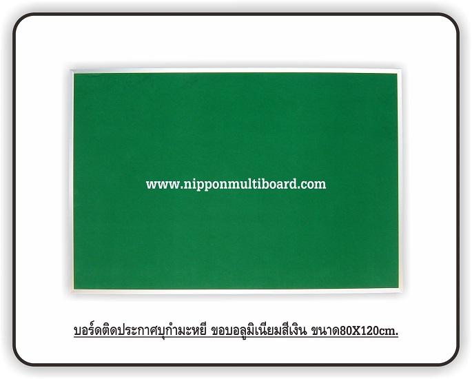 velvet-board-green-80120