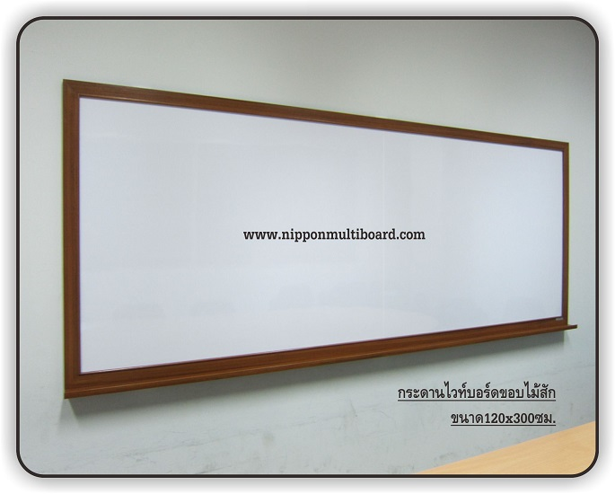 whiteboard-wood-120300