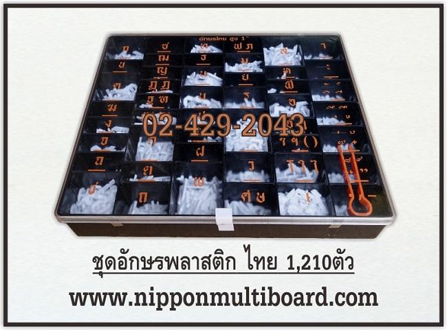 Letter-2015-thai-1200-B