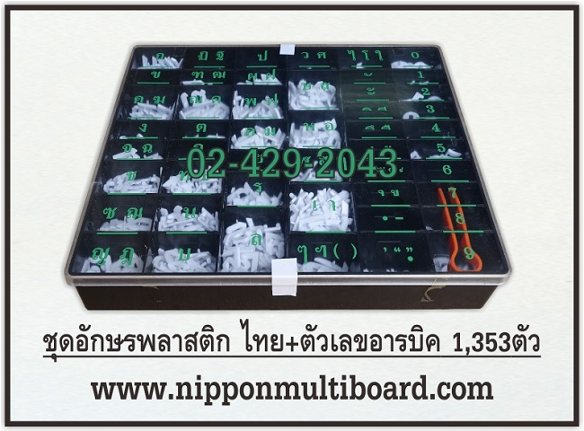 Letter-2015-thai-arabic-1353-B