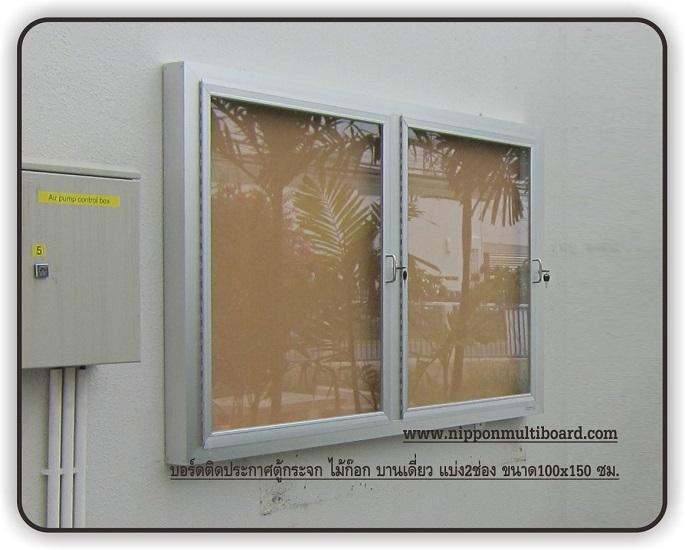 glassboard-2d-100150