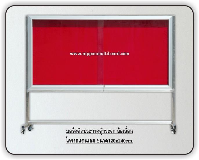 glassboard-stanless-120240