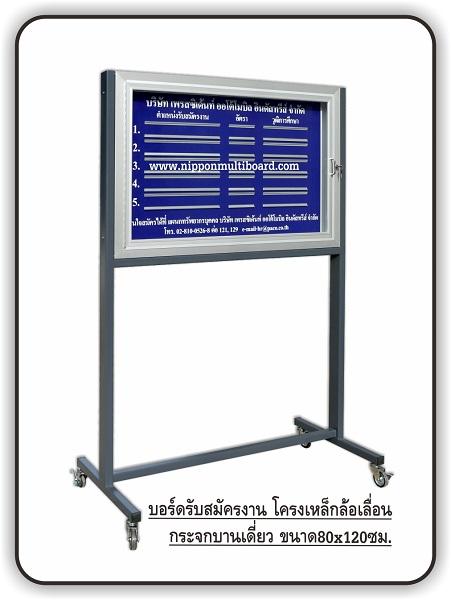 glassboard-stand-wheel-80120-L-W