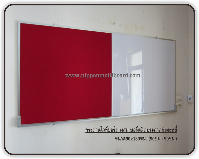 velvet-mixing-whiteboard-90180-g