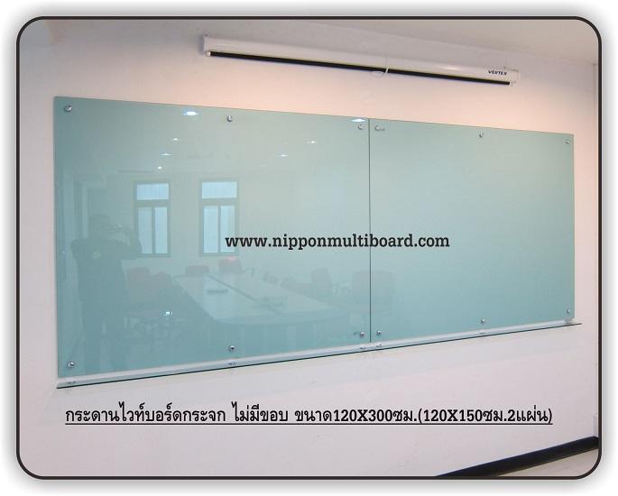 กระดานไวท์บอร์ดกระจก 2แผ่นต่อกัน ขนาด120×300ซม.
