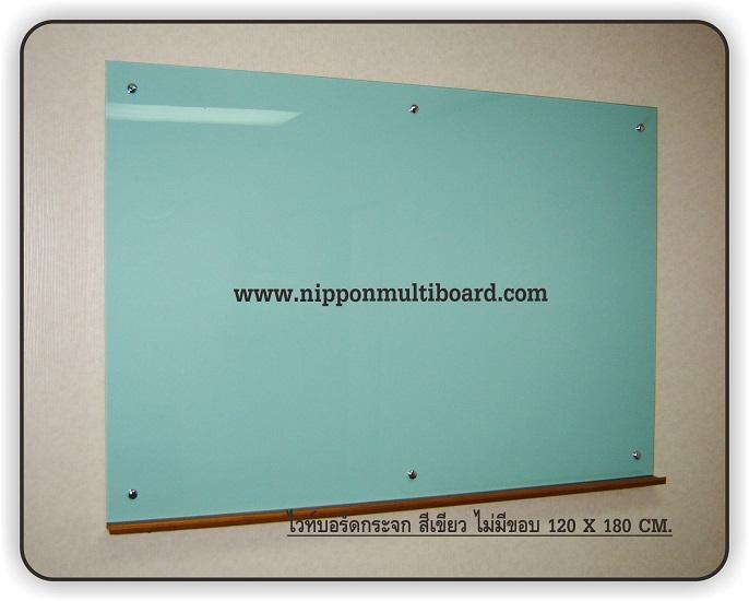 กระดานไวท์บอร์ดกระจก รางวางแปรงไม้สัก สีเขียวอ่อน ขนาด120×180ซม.