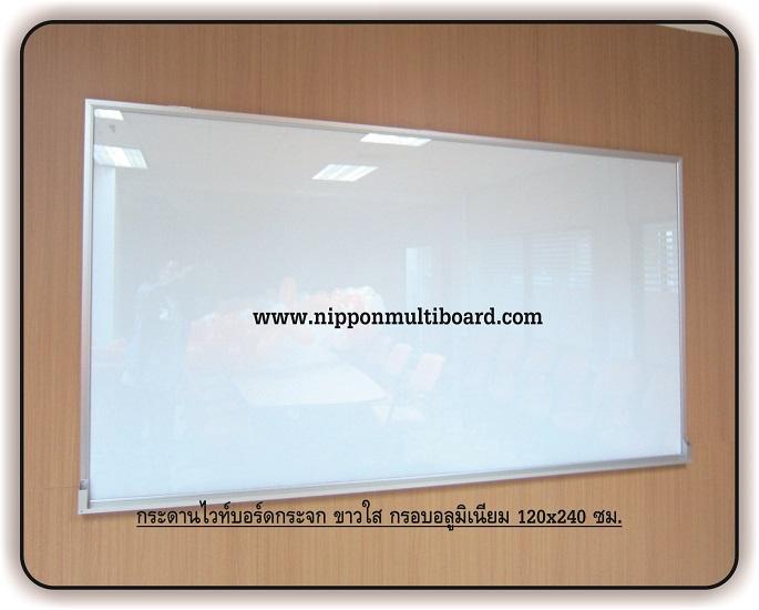 กระดานไวท์บอร์ดกระจก ขอบอลูมิเนียมเงิน สีขาวใส ขนาด120x240ซม.