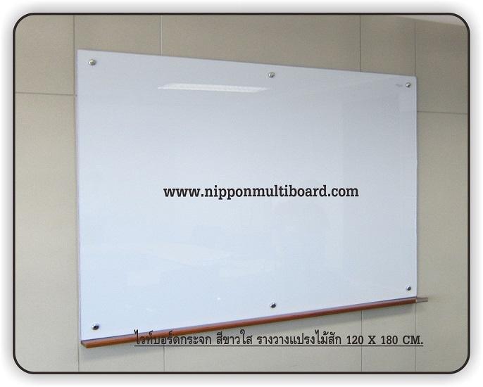 กระดานไวท์บอร์ดกระจก รางวางแปรงไม้สัก สีขาวใส ขนาด120×180ซม.